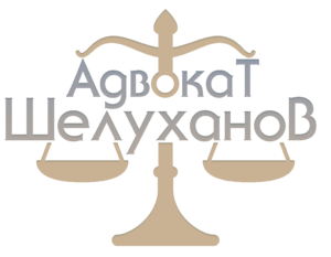 Шелуханов